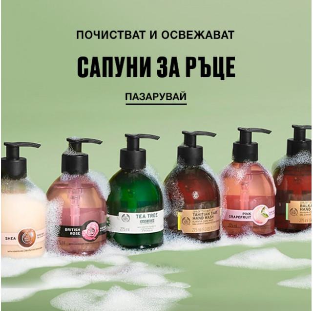 Сапуни за ръце