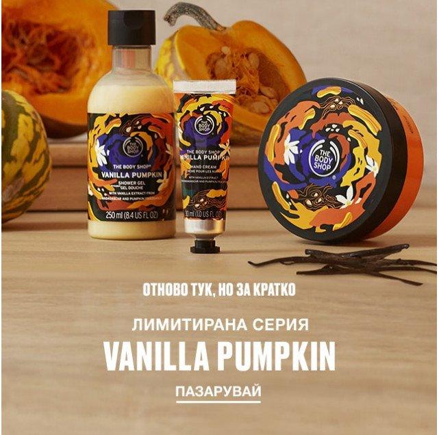 Vanilla Pumpkin