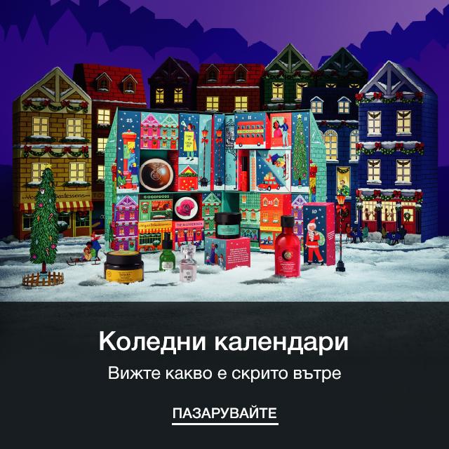 Коледни Календари с Козметика
