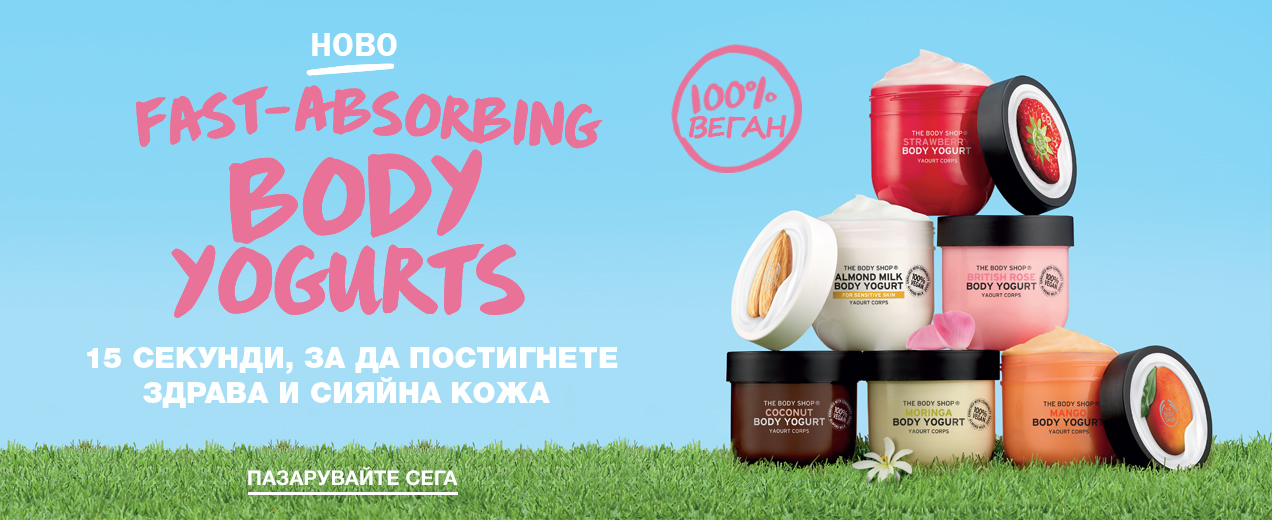 Body Yoghurts